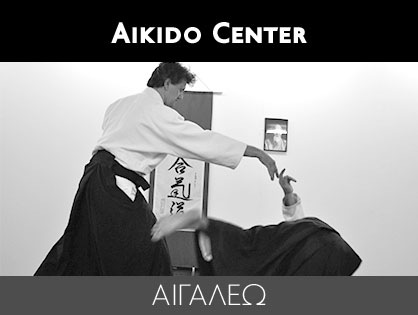 Aikido Center
